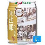 味全36法郎-典藏拿鐵咖啡240ml*6入