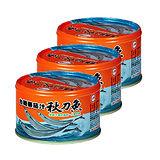 台糖蕃茄汁秋刀魚(220g/罐;3罐1組)