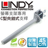 LINDY 林帝 台灣製 中鋼鋼材 螢幕支架專用 C型夾鉗式支桿 45cm(40692)