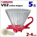 CafeDeTiamo V02玻璃咖啡濾杯組【紅色】附量匙 2-4杯份 (HG5359 R)