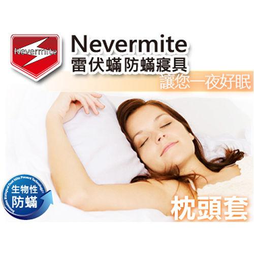 Nevermite 雷伏蹣 生物性專利防蹣保潔墊