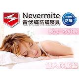 【Nevermite 雷伏蟎】生物性雙人加大床墊套 (NM-103)