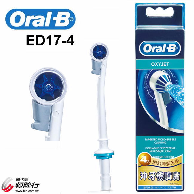 ▼德國百靈Oral-B-沖牙機噴嘴(4入)ED17-4