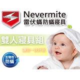 【Nevermite 雷伏蟎】生物性雙人寢具組 (NS-102)