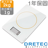 【日本DRETEC】 超薄強化玻璃型廚房電子料理秤/電子秤-白色