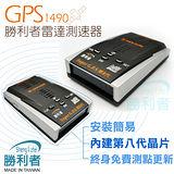 勝利者GPS 1490 第八代衛星雷達測速器