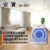 【安寶】22W圓形捕蚊燈 AB-9601