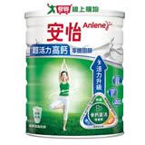 安怡超活力高鈣低脂奶粉750g
