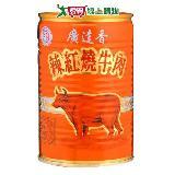 廣達香紅燒牛肉440g