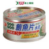 遠洋牌鮪魚片(水煮)185Gx3罐