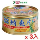 遠洋牌鮪魚片185g X3罐