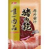 唯一豬肉乾-厚片蜜汁125g