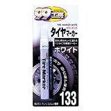 SOFT 99 輪胎用補漆筆(白色)