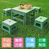 《綠色生活》手提式休閒折合桌椅組(1桌4椅)