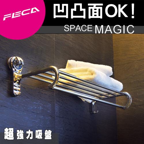 FECA 非卡 無痕強力吸盤 毛巾置物架-銀