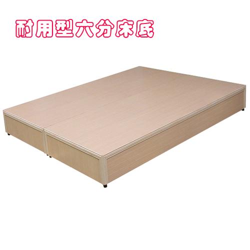訂製品【優利亞-耐用型6分板床底】寬度181-210公分/長度185公分以下/高度限20公分
