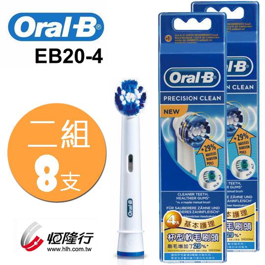 ▼【德國百靈Oral-B】電動牙刷刷頭(4入)EB20-4(2袋經濟組)