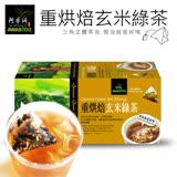 【阿華師茶業】重烘焙玄米綠茶(7gx18包)