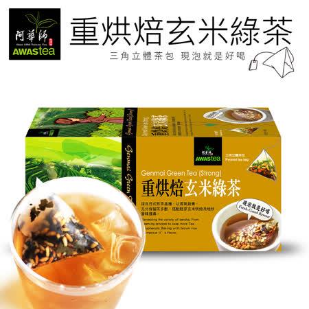 阿華師茶業 重烘焙玄米綠茶
