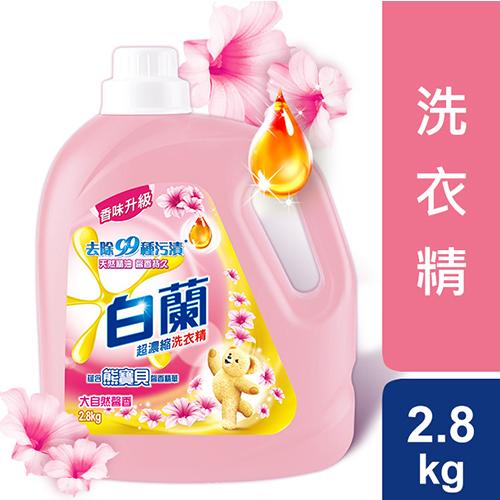 白蘭含熊寶貝馨香精華洗衣精 2.8kg