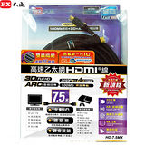 PX大通高速乙太網HDMI 7.5M傳輸線 HDMI-7.5MX
