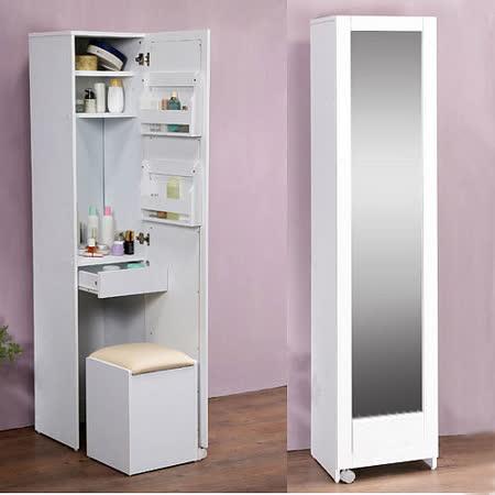 C&B 4合1化妝桌椅鏡櫃