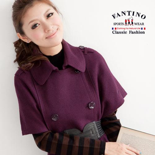 【FANTINO】雙排扣披肩款.典雅羊毛大衣(紫色)965106