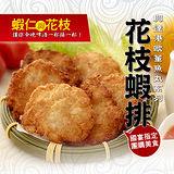 任你選【高雄興達港歐董】花枝蝦排一包(12塊)