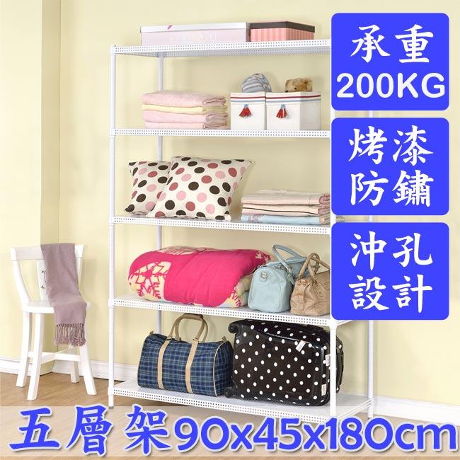 百變金鋼 五層烤漆沖孔鐵架-白(90x45x180cm)