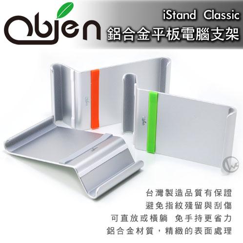 Obien iStand Classic 台灣製 鋁合金 iPad2/平板電腦支架