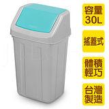 《清道夫》美式搖蓋垃圾桶30L(3入)