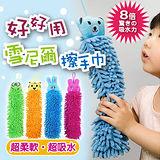 【JoyLife】超值2入可愛動物雪尼爾擦手巾【MH0039】