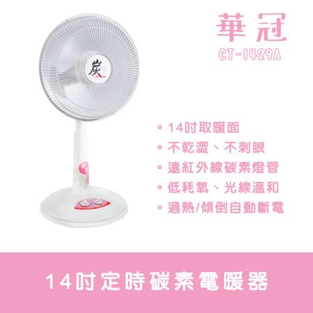 【華冠】14吋 碳素定時電暖器