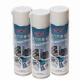 黑珍珠 乾燥性 強力吹塵氣 吹塵器 三罐裝