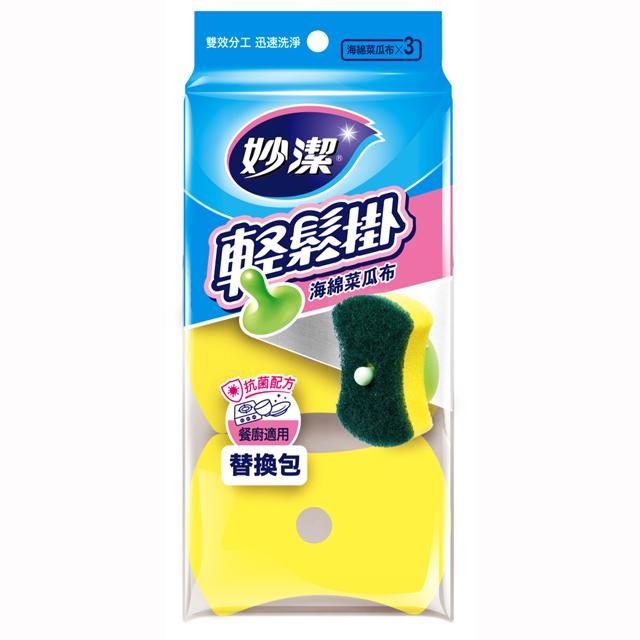 【妙潔】輕鬆掛海綿菜瓜布(補充包-3入)