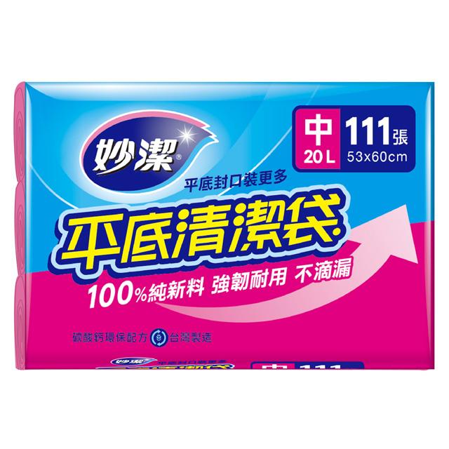【妙潔】平底清潔袋-中-20L-111個