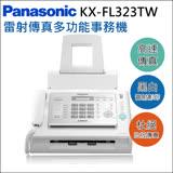 【Panasonic國際牌】 高速黑白雷射影印掃描傳真事務機 KX-FL323TW