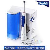 德國百靈-歐樂B高效活氧口腔沖牙機MD20+贈B1010電動牙刷(福利品)x1