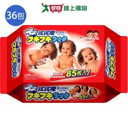 拭拭樂嬰兒柔濕巾85抽x36包/箱