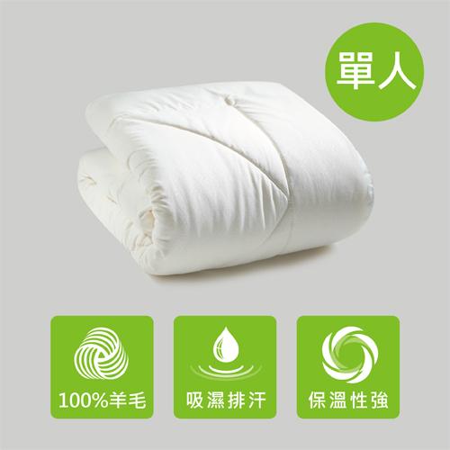 金洛貝達 紐西蘭100%單人小羊毛棉被(4.5*6.5尺)