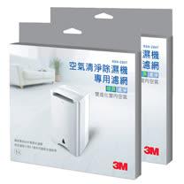 【3M】淨呼吸空氣清淨除濕機  HAF超微米濾網2入