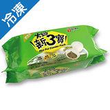 西北火鍋新三寶-綠色組合包348g(芝麻麻吉燒、爆濃起士球、原味水晶餃)
