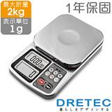 【日本DRETEC】『閃光一台二役 』雙功能廚房電子料理秤/電子秤-亮銀色