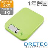 【日本DRETEC】『 Chiffon戚風 』平面廚房電子料理秤/電子秤-青蘋綠