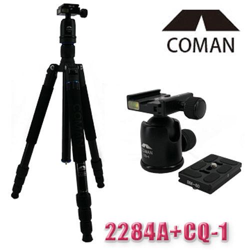 COMAN 領航家 2284A四節鎂鋁腳架 CQ~1雲台  28mm
