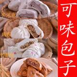 【可味手工包子店】肉包+竹筍包+黑糖花豆包+芋泥包(各6入)(含運)