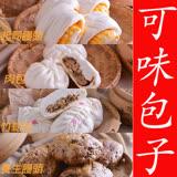 【可味手工包子店】肉包+竹筍包+養生雜糧饅頭+起司饅頭(各6入)(含運)