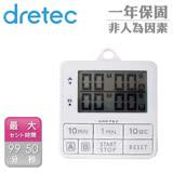 【日本DRETEC】雙計時防水滴計時器-白