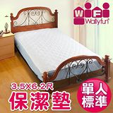 WallyFun 保潔墊 - 單人床(單片標準款)3.5尺X6.2尺★台灣製造,採用遠東紡織聚酯棉★
