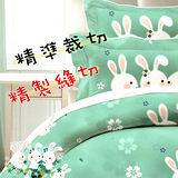 卡哇依小兔.100%精梳棉.標準雙人床罩組全套.全程臺灣製造